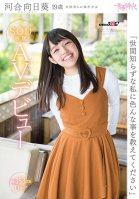 I`m Young And Inexperienced, But Eager To Learn! Kawai Himari (Age 19) SOD Exclusive AV DEBUT! Himawari Kawai