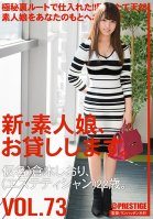 All New We Lend Out Amateur Girls. 73 Shiori Kuraki (A Massage Parlor Therapist) 22 Years Old Shiori Kuraki