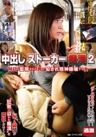 The Creampie Stalking Molester 2 She Was Watched For Days And Fucked And Lost Her Mind-Mayu Suzuki,Rena Aoi