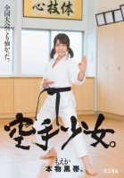She Was Tough In The National Tournament A Real Life Black Belt A Karate Chopping Barely Legal Moeka-Moeka Yuikawa