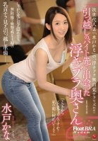 Met A Bursting Out Of Her Bra Housewife At My New Part Time Moving Job - Kana Mito-Kana Mito