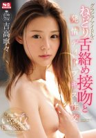 The Gravure Idol Sticky Tongue Kissing Excited Deep Kiss Sex - Nene Yoshitaka-Nene Yoshitaka