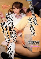 Shoplifting Shy Cheeky Girls Student Absolute Pregnancy × Typing Press! ! Akase Miki-Miki Aise