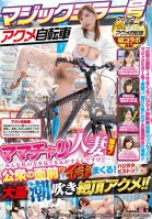 The Magic Mirror Number Bus x The Orgasmic Bicycle Bicycle Riding Married Woman Babes Only! I Have This Feeling That Everyone Is Watching Me... Will She Cum In Public!? Orgasmic Spasms! Piston Pumping Massive Squirting Orgasmic Ecstasy!!-Mayu Suzuki,Ayumi Kimito,Aoi Mizutani,Jiyuu Kanade,Mio Shiraishi
