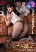 When She Wants To Commit Infidelity In The Afternoon, She'll Wear Her Best Pantyhose... This Horny Housewife Was Caught With Her Unfaithful Pussy When Her Husband Rigged A Hidden Peeping Camera Airi Nanase-Airi Nanase