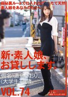 We Lend Out Amateur Girls - Again. 74 (Fake Name) Saori Majima (Student), 20.-College Girls