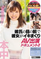 His Girlfriend Is Going Cum Crazy Before His Eyes In This AV Performance Documentary!! Miharu (20 Years Old)-Erina Ichihashi