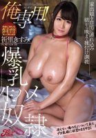 I Brought This Runaway Daughter Home With Me And I Started Breaking In Her Pussy With Impregnation Sex From Morning Til Night She Belongs To Me! A Colossal Tits Raw Fuck Sex Slave Kisumi Inori-Kisumi Inorie