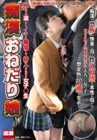 The Molester And A Begging Little Girl This Schoolgirl Is Begging For Cock When She Pissed Herself For The First Time In Orgasmic Ecstasy-Ai Minano,Rena Aoi,Minori Otani,Aoi Kururigi