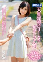 Naivete Lolita Umi Picks Up Old Guy-Umi Hirose
