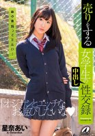 A Sexual Record Of A Female Student Who Sells Herself For Creampie Sex Ai Hoshina-Ai Hoshina
