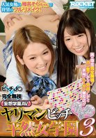 The Slutty Girls' School Of Indifference 3-Aya Miyazaki,Sora Shiina,Rena Aoi
