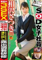 Dragged Around SOD Headquarters Exhibitionist Training Seminar 3 Work Fucks A Horny SOD Female Employee In The Accounting Department Who Wears Black Pantyhose Over Her Beautiful Legs A Second Year Staffer Satsuki Aizawa (23)-Satsuki Aizawa