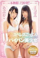 Sperm Lesbian: Cum Swallowing Beautiful Girl Twin Sluts With Shaved Pussy: Tsubomi Mikako Abe-Tsubomi,Mikako Abe