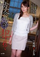 Penetrated by My Friend's Son Jessica Kizaki-Jessica Kizaki