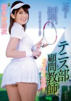 My Teacher The Tennis Club Advisor Torture & Rape Under A Tennis Skirt Yui Hatano-Yui Hatano
