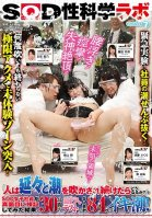 What Would Happen If A Woman Was Forced To Continuously Squirt? We Tested This Idea Out On SOD Female Employees, And We Discovered That After A 30 Minute Endurance Test, These 5 Ladies Squirted A Grand Total Of 84 Times! An SOD Sex Science Lab Report 7-An Sasakura,Kurumi Tamaki,Rui Airi,Reina Shirakane,Mizuki Saionji