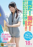 It's Summer! Time To Go To The Beach! An Ultra Cute Beautiful Girl Who Works At A Surf Shop Is Making Her Unbelievable AV Debut!-Haruna Houtsuki