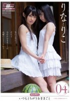 Hot Teen Era 04. A Special Game Of House. Rina And Riko-Rina Hatsume,Riko Yukino