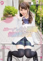 A Little Devil In Knee High Socks A Beautiful Young Girl In Uniform Kaho Aizawa-Kaho Aizawa