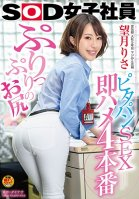 SOD Female Employee Advertising Division 5 Years Maji Kanpo Public Information Moisatsu Risa Plump Pita Bottom Pita Bread SEX Immediate 4 Suspension-Risa Mochizuki
