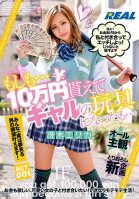 What If... You Could Earn 100,000 Yen By Becoming Sex Toys For A Gal... ACT.001 Erica Saeki Erika Saeki