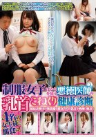 An Immoral Doctor Who Targets Girls In Uniform Is Giving Nipple Tweaking Medical Examinations-Nozomi Momoki,Yuzu Kitagawa,Yuuna Ishikawa,NIMO