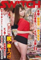A Naughty Married Woman Who Showed Erotica To A Hardworking Student At A Bookstore 6 She Rubbed Her Ass Against His Hard Inexperienced Cock In The Book Stacks Of This Tiny Shop And Secretly Gave Him An Education In The Body Of An Adult Woman Without-Yuu Shinoda,Saki Mizumi,Ian Hanasaki