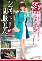 Shirout Uniform Beautiful 16 Super Beautiful Public Relations Facials & Stinky Asshole!Matsuno Specialty 25-Rin Hatsumi