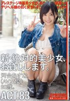 Renting New Beautiful Women #83: Asuna Kawai (AV Actress, age 20)-Asuna Kawai