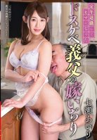 Perverted Father-In-Law Spends His Days Tormenting His Son's Wife Airi Nanase-Airi Nanase