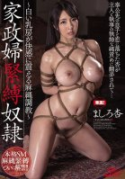 The S&M Sex Slave Maid - Her Pale Nipple Is Trembling With Pleasure For Bondage Breaking In Training - An Mashiro-An Mashiro