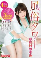 Sex Towers Sensual Full Course 3 Hours Special Act .24 Beautiful Girl With Clitty In Her Throat Likes It Rough. Nozomi Arimura-Nozomi Arimura