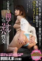 Super Masochist Beautiful Girl First Anal With Sudden Double Penetration Ema Maeda-Ema Katou