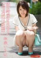 The Beautiful Girl Next Door - Iroha Sagara-Iroha Souraku