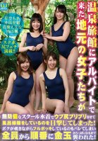 I Witnessed These Innocent Local Girls Working Part-Time At A Hot Springs Inn Cleaning The Bathhouse Wearing Their School Swimsuit Outfits And Shaking Their Naive Little Asses! They Caught Me With Peeping With A Full Hard On So They All Took Turns-Moa Hoshizora,Erina Ichihashi,Rio Okita,Kaede Nishiyama