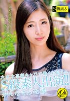 A Young Lady Who Works At A High-End Hostess Club. S-Class Amateur!! Ms. Kanna, 25 Years Old-Kanna Abe
