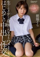 She Got Fucked Until Her Body Was Trained To Not Cum Unless She Got Raw Cock, And Now She's Getting Her First Proper Taste Of Creampie Sex This Shy Girl Beautiful Girl Is Lifting Her Creampie Ban! 3 Raw Fucks Sora Asahi-Sora Asahi