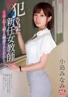 Raping The New Female Teacher ~I Was Raped, Humiliated And Gang Banged~ Minami Kojima-Minami Kojima