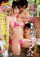 For 10 People Only! Koharu Suzuki 2 Days And 1 Night Of No-Holds-Barred Fuck Fest With Her Fans, 10 Fucks, 13 Ejaculations. The Leaked Footage Of What Happened During The Private Hot Spring Meet-Up Is Nasty And Hot!-Koharu Suzuki