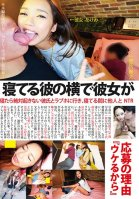 What She Did While He Slept Next To Her-Nanao Fujisaki