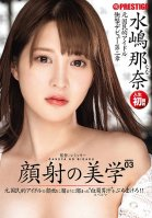 The Aesthetics Of A Facial 03 It's Time To Give A Former Nationally Loved Idol The Cum Facial Of Her Life With All Of Your Stored Up Semen!! Nana Mizushima-Nana Mizushima