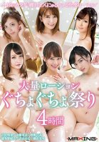 Massive Lotion Gobutocho Festival 4 Hours-College Girls