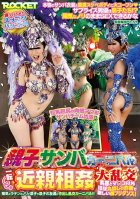 Mother And Son's Swinging Samba Carnival. Incestuous Orgies-Chinami Sakura,Yukari Mochida