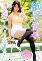 The Total Domain Temptation Of A Super Horny Elder Sister In Knee-High Socks Tsubomi-Tsubomi