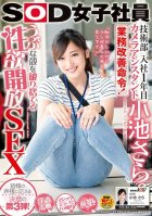 SOD Female Employees A First-Year Camera Assistant In The Technical Department Sara Koike An Order To Improve Her Job Performance! Sensually Awakening Sex To Break Her Out Of Her Innocent Shell-Sara Koike
