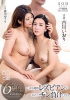 Iori Kogawa The Sweet Taste Of Lily And Honey The Lesbian Series When A Dedicated And Innocent Innocent Lesbian Falls For A Rock Hard Cock For The First Time-Iori Kogawa,Yuuri Oshikawa