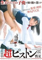 Yume Takeda She's Shaking And Trembling Like A Newborn Deer A Full Day Of Ulta Piston Pumping Sex-Yume Takeda