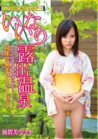 Obedient Exhibitionist Hot Spring Shuna Kagami-Shuna Kagami
