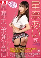 Ai Hoshina-Style Premature Ejaculation Training Camp-Ai Hoshina